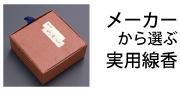 贈答用線香 木谷仏壇 線香百選  進物用線香  贈答  進物  進物用お線香  包装・表書き・お手紙無料