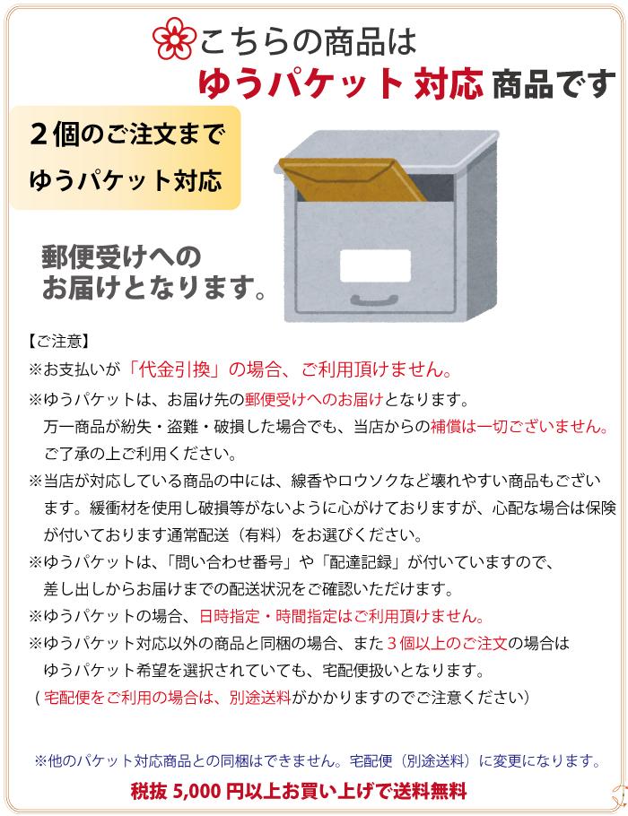 カメヤマローソク ミニ寸線香 ゆうパケット対応商品です。