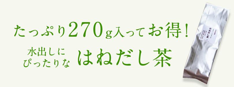 たっぷり270g入ってお得!