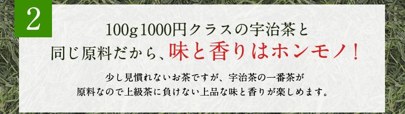 100g1000円クラスの宇治茶と同じ原料だから、味と香りはホンモノ!