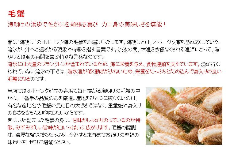 海明け毛蟹2