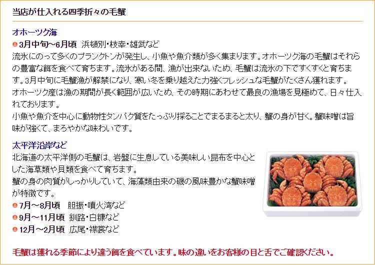 海明け毛蟹4