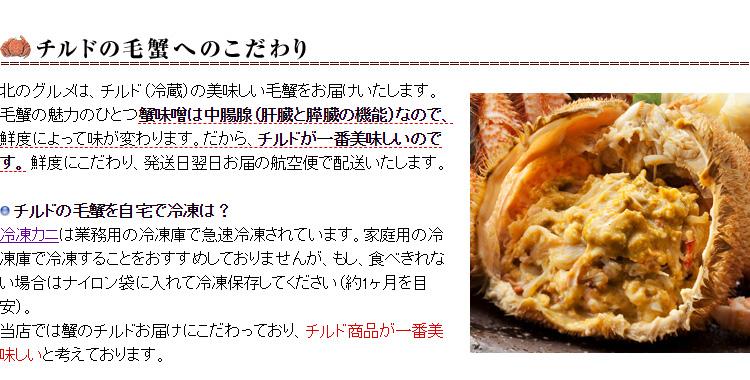 海明け毛蟹5
