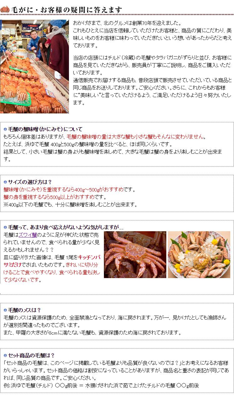 海明け毛蟹7