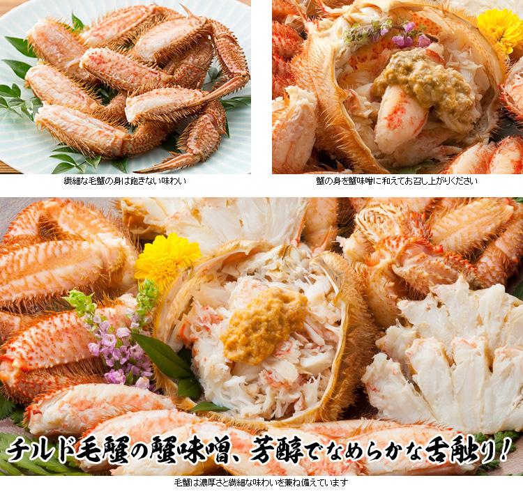 海明け毛蟹8