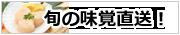 旬の味覚直送!