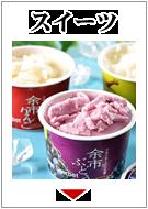 北海道産アイス/ミルクシュー/プリン/カタラーナ/十勝ドルチェ