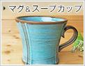 マグ&スープカップ