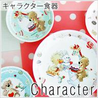 キャラクター食器