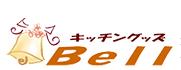 洋食器・和食器・キッチン雑貨の通販 お手頃価格で楽しくなる商品をお届けいたします!キッチングッズBell