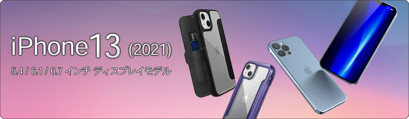 iPhone13特集