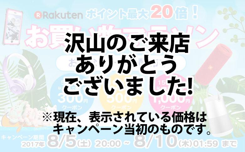 49a49f534626 Premium Selection 楽天市場店 - マラソン8月 イベント会場