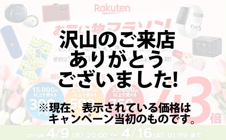 47e896a535 Premium Selection 楽天市場店 - お買い物マラソン4月 イベント会場