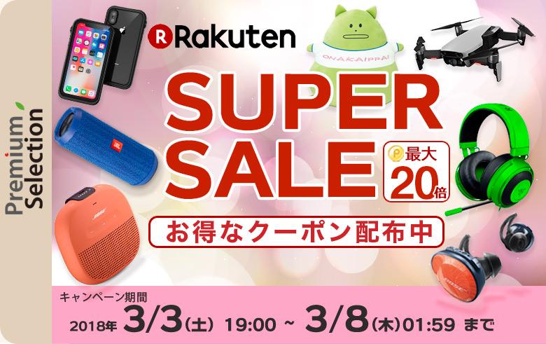 e5a7d9cc4e Premium Selection 楽天市場店 - スーパーセール3月 イベント会場