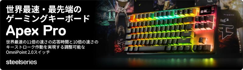 steelseries Apexキーボード