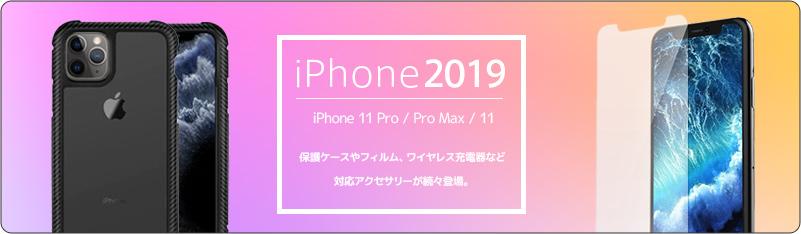iPhone 11 特集