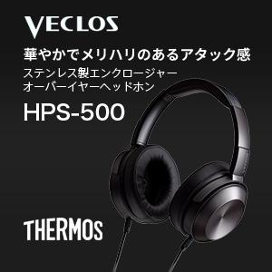 thermos VECLOS HPS-500