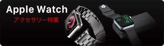 Apple Watch 特集