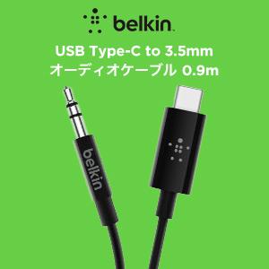 BELKIN USB Type-C to 3.5mm オーディオケーブル 0.9m ブラック