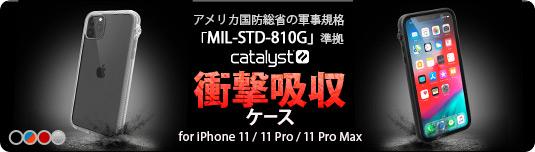 Catalyst iPhone 11 衝撃吸収ケース カタリスト