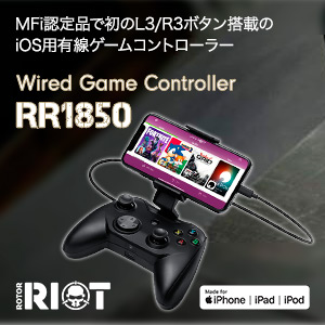 Wired Game Controller RR1850 iOS用
