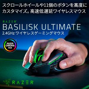 Razer レーザー Basilisk Ultimate: