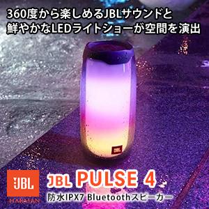 JBL PULSE4