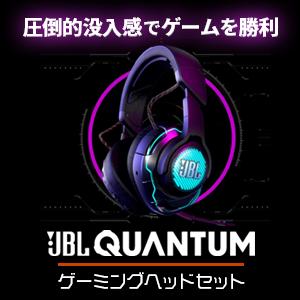 JBL Quantumゲーミングヘッドセット