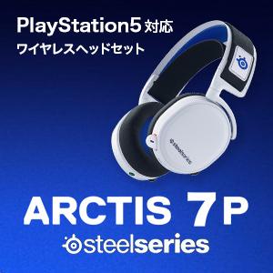 SteelSeries PS5対応ゲーミングヘッドセット