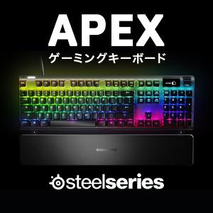 SteelSeries APEX ゲーミングキーボード