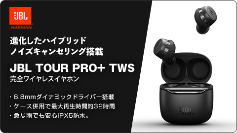 JBL TOUR PRO+ TWS