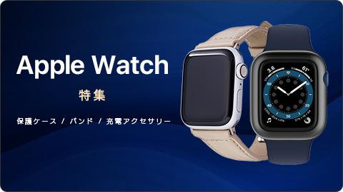 Apple Watch特集