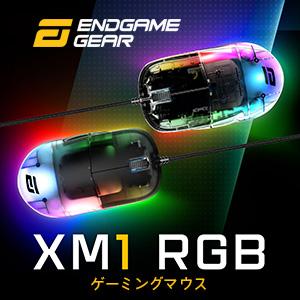 ENDGAME GEAR XM1 RGB マウス