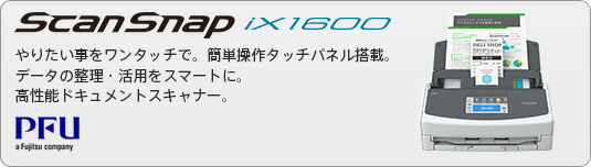 PFU iX1600
