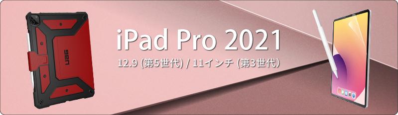 M1 iPad Pro2021