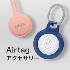 Airtagアクセサリー