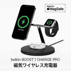 belkin ワイヤレス充電器