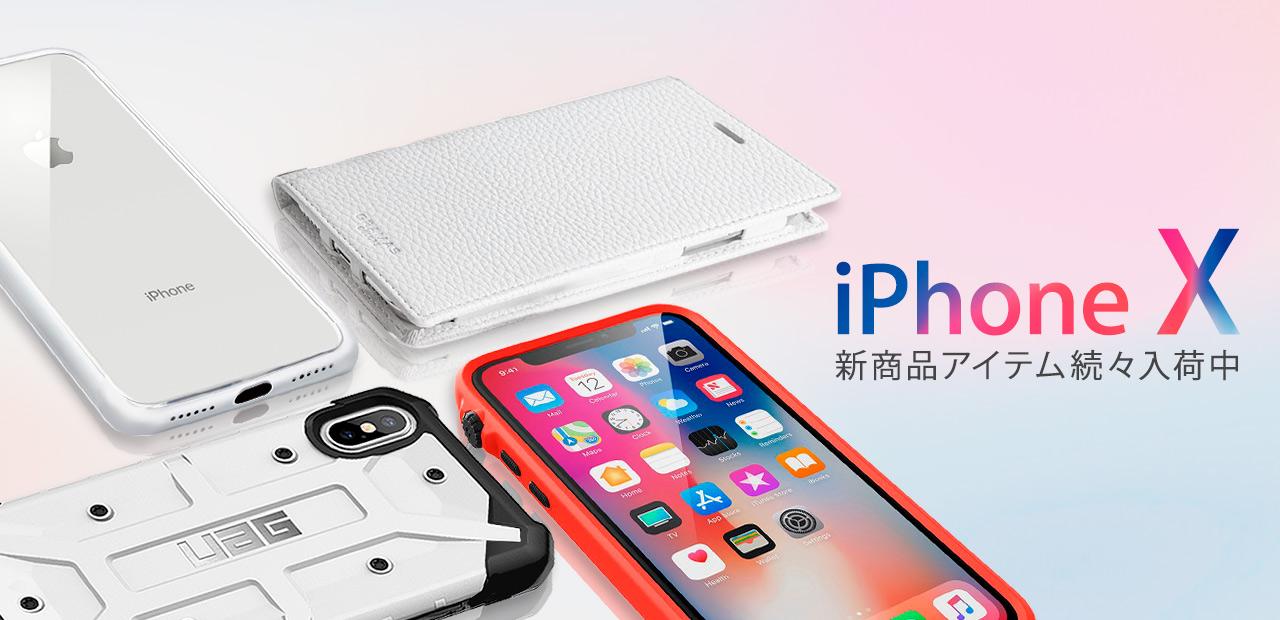 5717139809 Apple専門店 キットカット > 特集ページ > iPhoneX