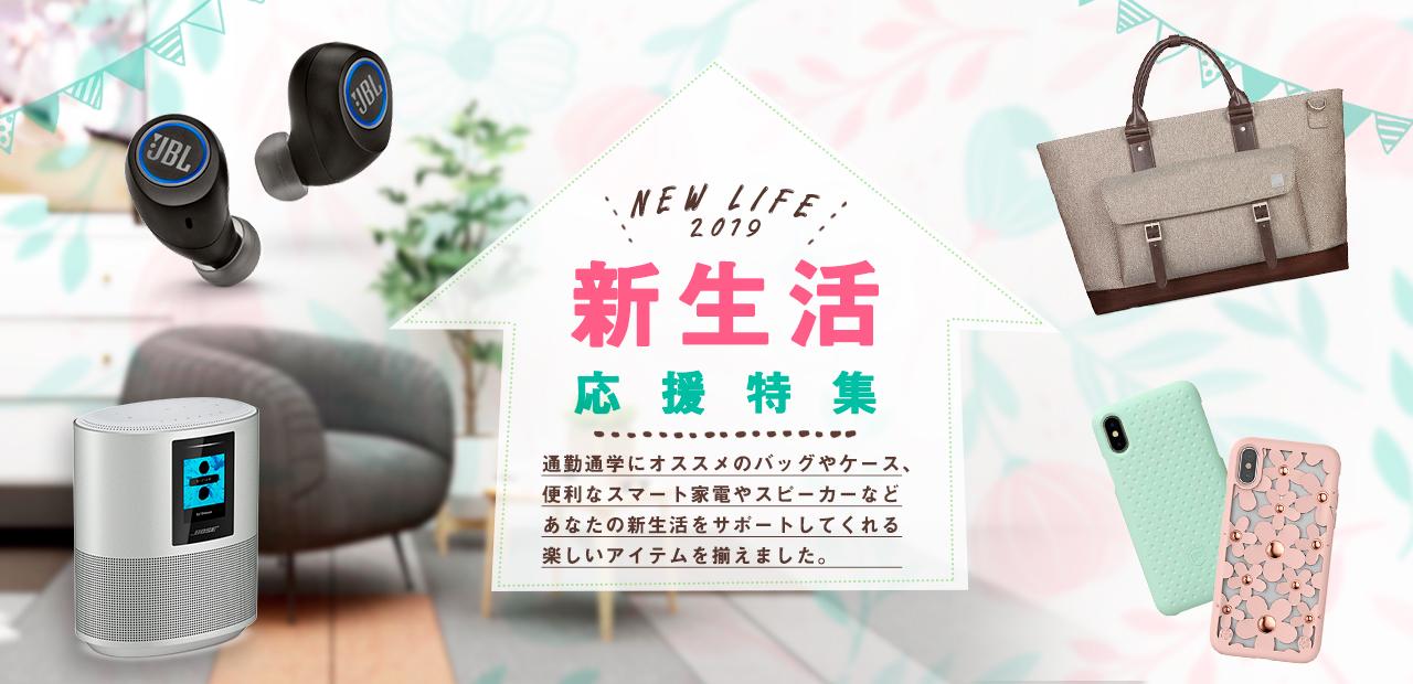 a51df57541c9 Apple専門店 キットカット > 特集ペ-ジ > 新生活応援2019
