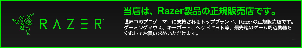 Razer正規販売店