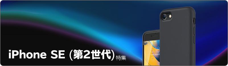 iPhonSE2特集