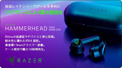 Razerの完全ワイヤレス