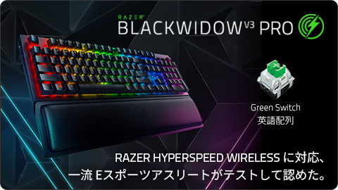 Razer BlackWidow V3 Pro Green Switch 英語配列 緑軸