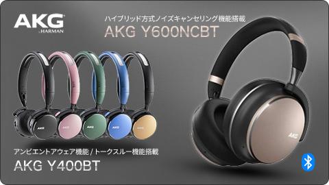 AKG ヘッドホン新製品