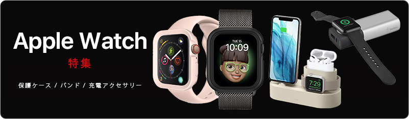 AppleWatch特集