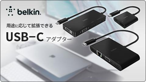 belkin USB-Cアダプター