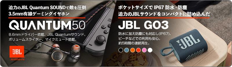 JBL多機能アラームクロック