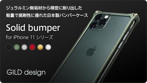 ギルドデザイン iPhone11