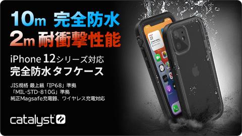 Catalyst iPhone12 完全防水ケース
