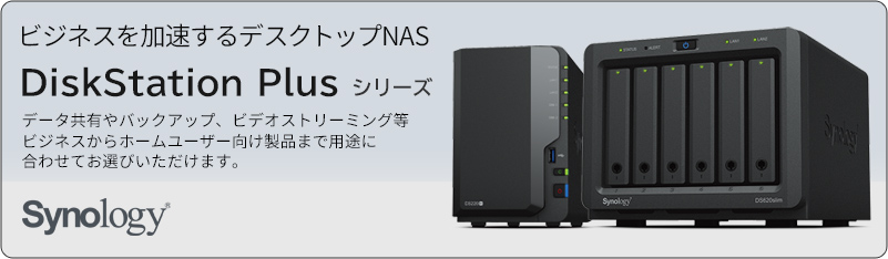 Synology DiskStation Plusシリーズ